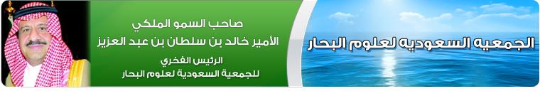 الجمعيه السعوديه لعلوم البحار